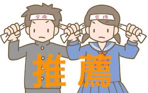 山口大学2次試験推薦入試