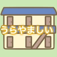 山口大学の学生時代同級生が住んでいたアパートの中で1番いいな〜っと思った部屋とは?
